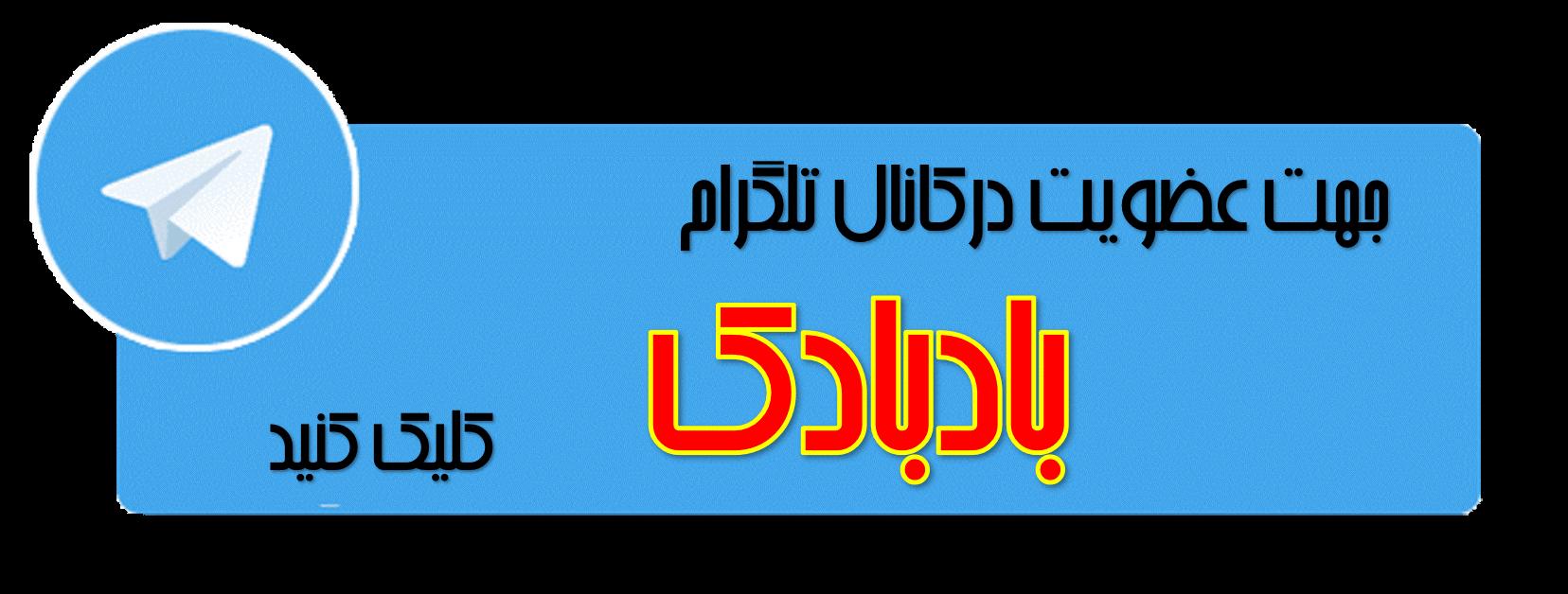 آدرس تلگرام بادبادک